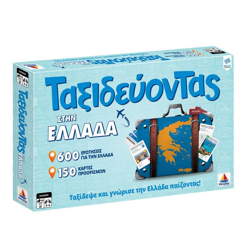 Ταξιδεύοντας Στην Ελλάδα (BS)